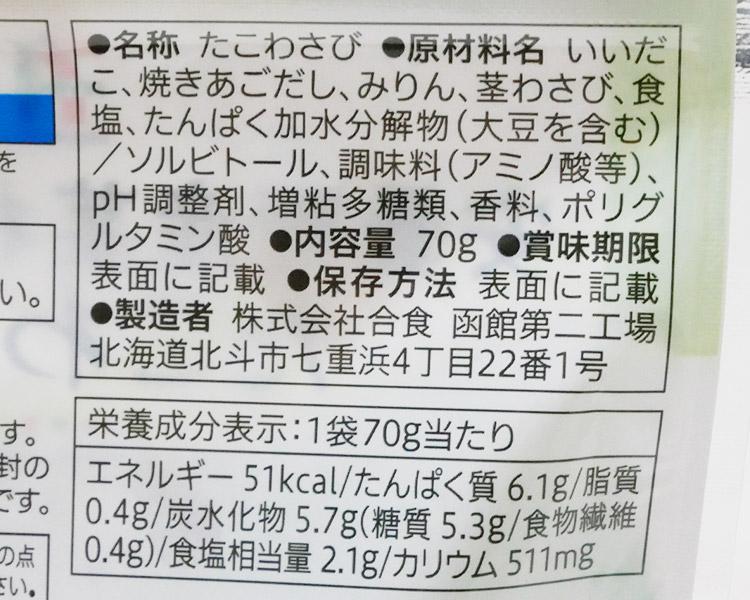 セブンイレブン「減塩たこわさび(216円)」の原材料・カロリー