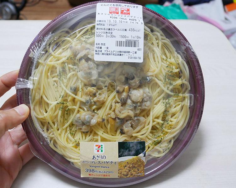 あさりのボンゴレスパゲティ(429円)