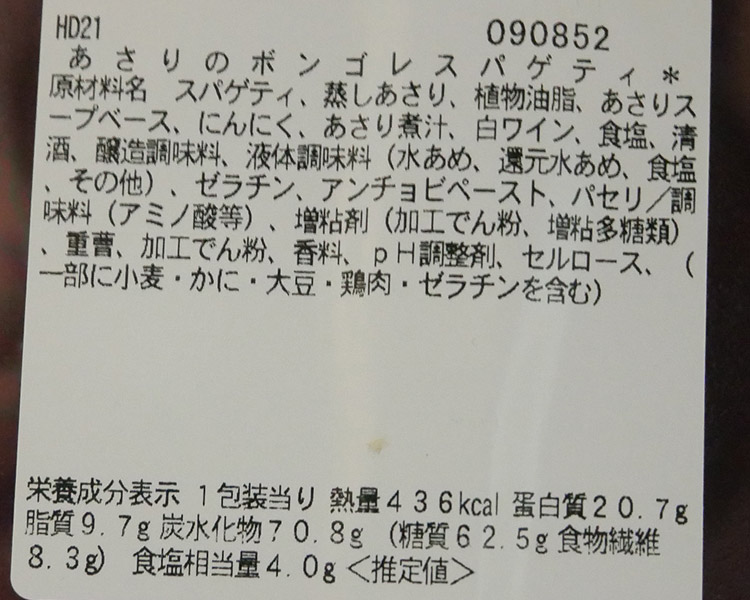 セブンイレブン「あさりのボンゴレスパゲティ(429円)」の原材料・カロリー