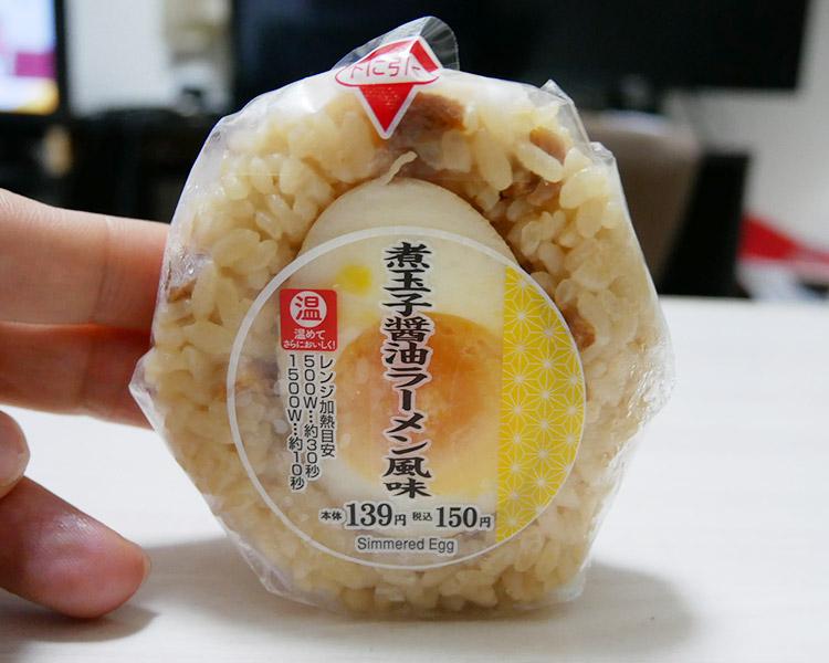 おにぎり 煮玉子醤油ラーメン風味(150円)