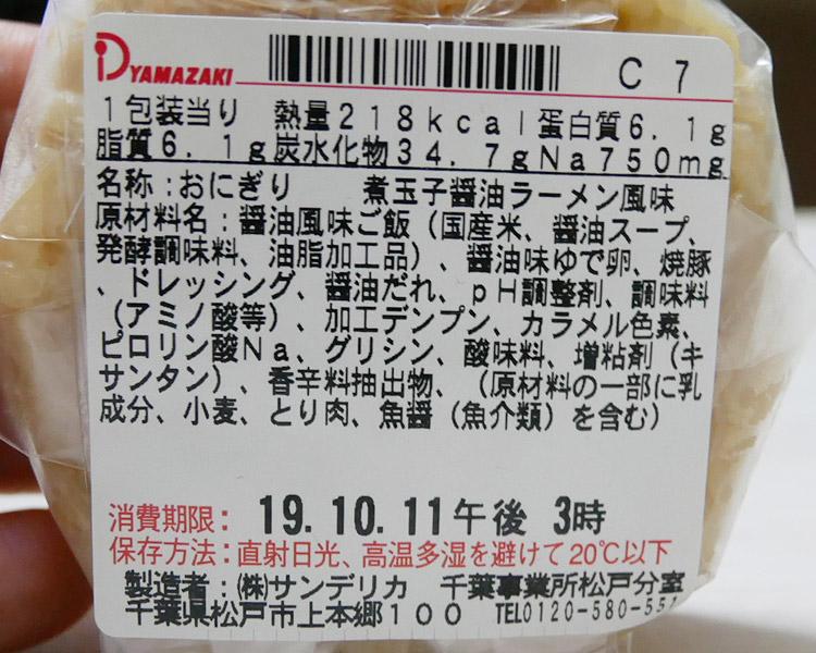 デイリーヤマザキ「おにぎり 煮玉子醤油ラーメン風味(150円)」原材料名・カロリー