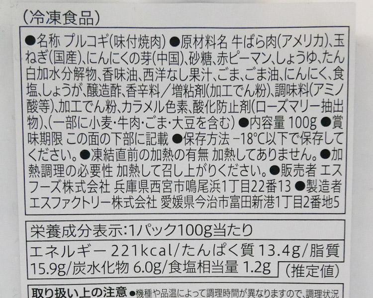 セブンイレブン「冷凍食品 牛プルコギ(291円)」の原材料・カロリー
