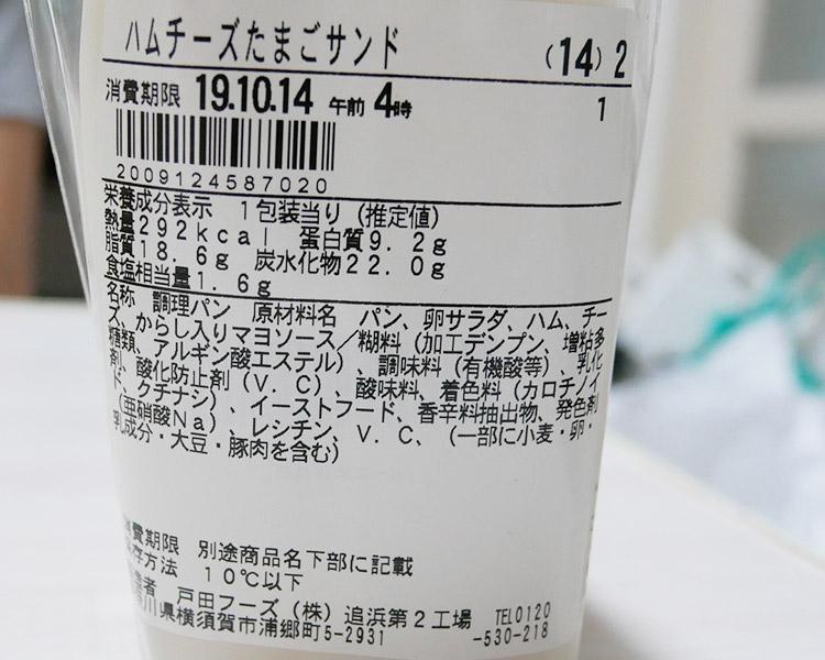 ファミリーマート「ハムチーズたまごサンド(220円)」原材料名・カロリー