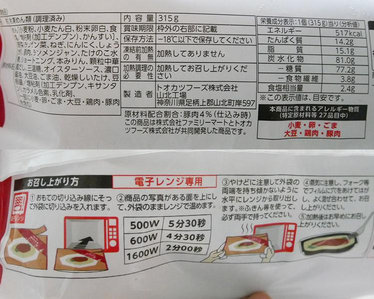 ファミリーマート「冷凍食品 濃厚肉味噌ジャージャー麺(398円)」の原材料・カロリー
