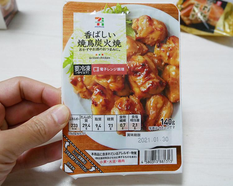 冷食食品 香ばしい焼鳥炭火焼(235円)