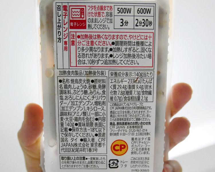 セブンイレブン「冷食食品 香ばしい焼鳥炭火焼(235円)」の原材料・カロリー