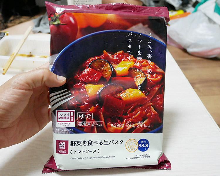 野菜を食べる生パスタ トマトソース(298円)