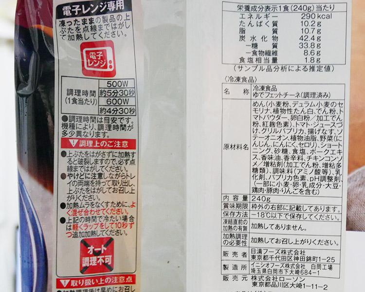 ローソン「冷凍食品 野菜を食べる生パスタ トマトソース(298円)」の原材料・カロリー