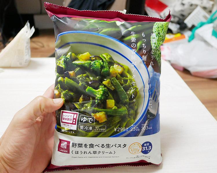 冷凍食品 野菜を食べる生パスタほうれん草クリーム(298円)