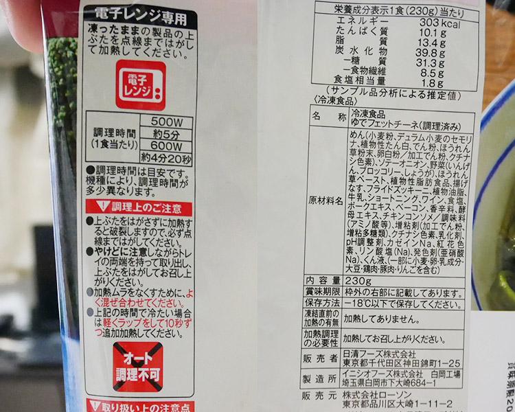 ローソン「冷凍食品 野菜を食べる生パスタほうれん草クリーム(298円)」の原材料・カロリー