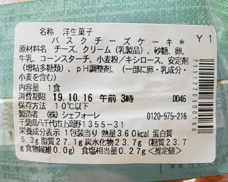 セブンイレブン「バスクチーズケーキ(257円)」の原材料・カロリー