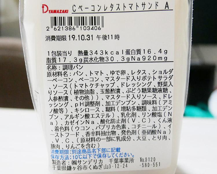 デイリーヤマザキ「ベーコンレタストマトサンド[BLT](340円)」原材料名・カロリー