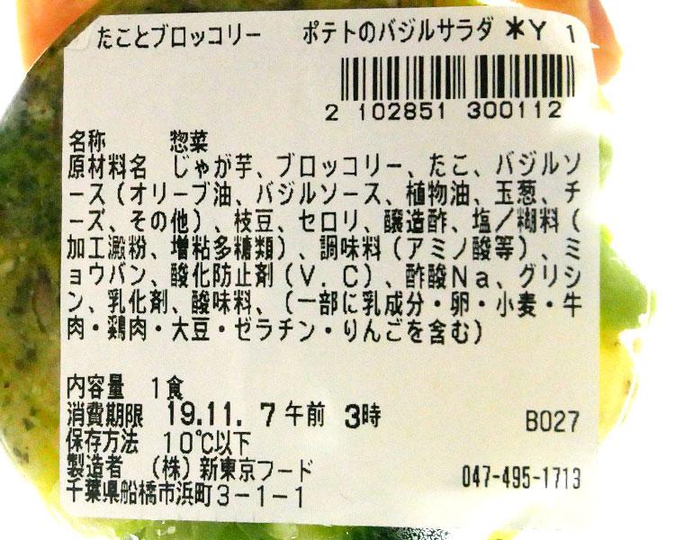 セブンイレブン「たことブロッコリーポテトのバジルソース(267円)」の原材料・カロリー
