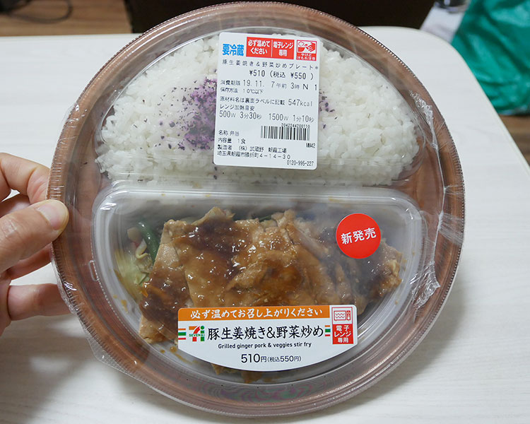 豚生姜焼き&野菜炒めプレート(550円)