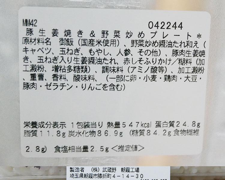 セブンイレブン「豚生姜焼き&野菜炒めプレート(550円)」原材料名・カロリー