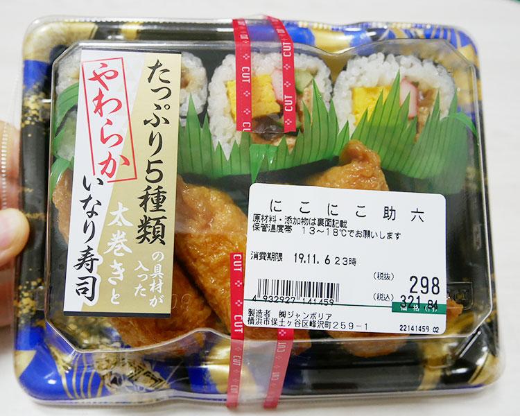 にこにこ助六(321円)