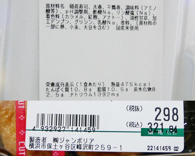 まいばすけっと「にこにこ助六(321円)」原材料名・カロリー