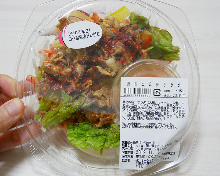 豚肉の麻辣サラダ(321円)