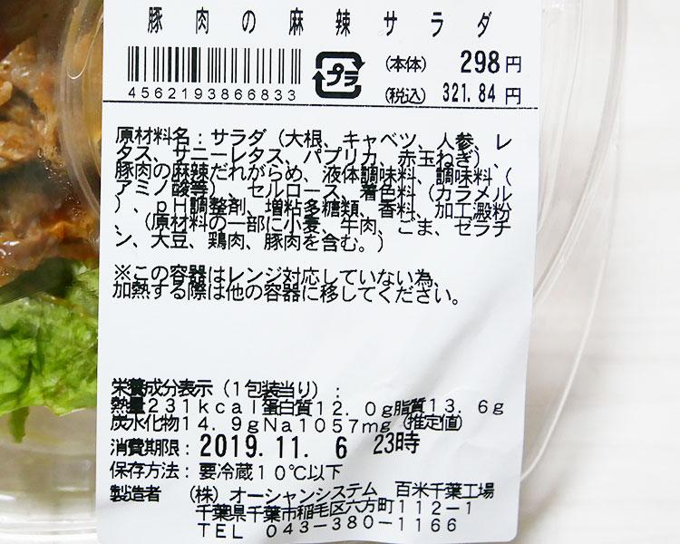 まいばすけっと「豚肉の麻辣サラダ(321円)」原材料名・カロリー