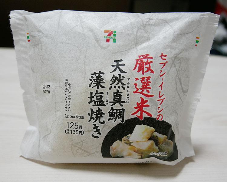 厳選米おむすび 天然真鯛の藻塩焼き(135円)