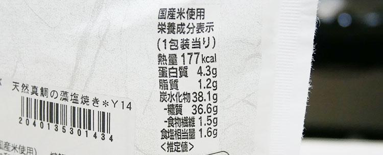 セブンイレブン「厳選米おむすび 天然真鯛の藻塩焼き(135円)」原材料名・カロリー