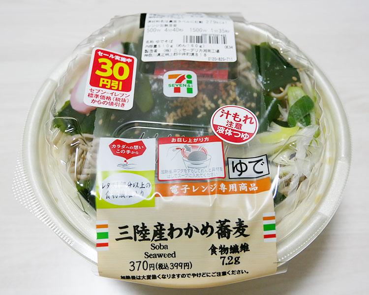 香り引き立つ 三陸産わかめ蕎麦(399円)