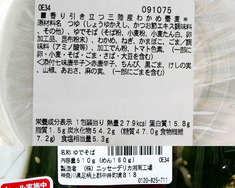 セブンイレブン「香り引き立つ 三陸産わかめ蕎麦(399円)」の原材料・カロリー