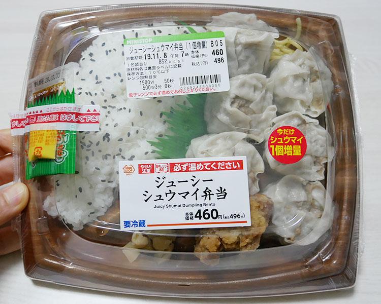 ジューシーシューマイ弁当(496円)