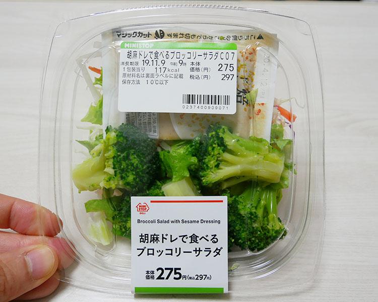 胡麻ドレで食べるブロッコリーサラダ(297円)