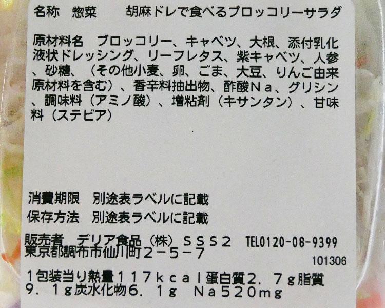 ミニストップ「胡麻ドレで食べるブロッコリーサラダ(297円)」原材料名・カロリー