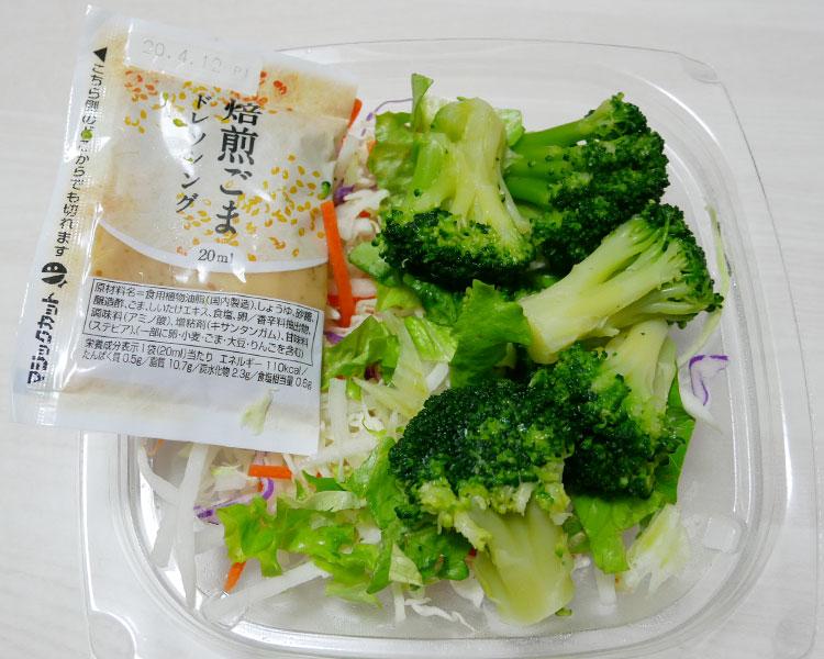 ミニストップ「胡麻ドレで食べるブロッコリーサラダ(297円)」