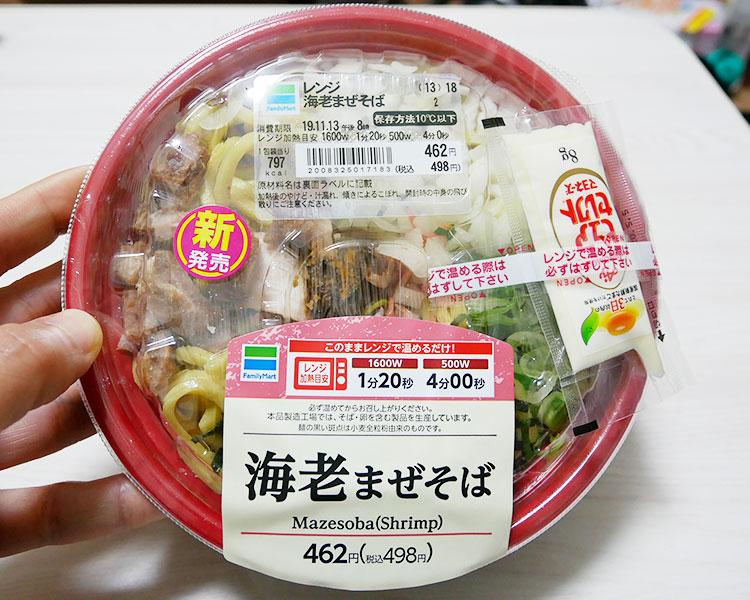 海老まぜそば(498円)