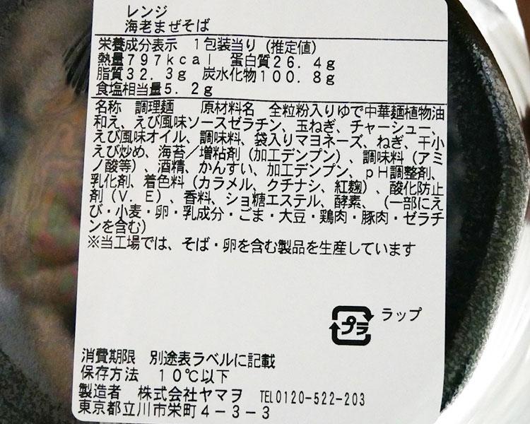 ファミリーマート「海老まぜそば(498円)」の原材料・カロリー