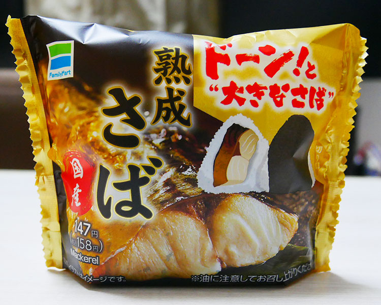 熟成さばおむすび(158円)