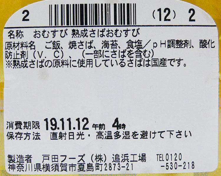 ファミリーマート「熟成さばおむすび(158円)」原材料名・カロリー