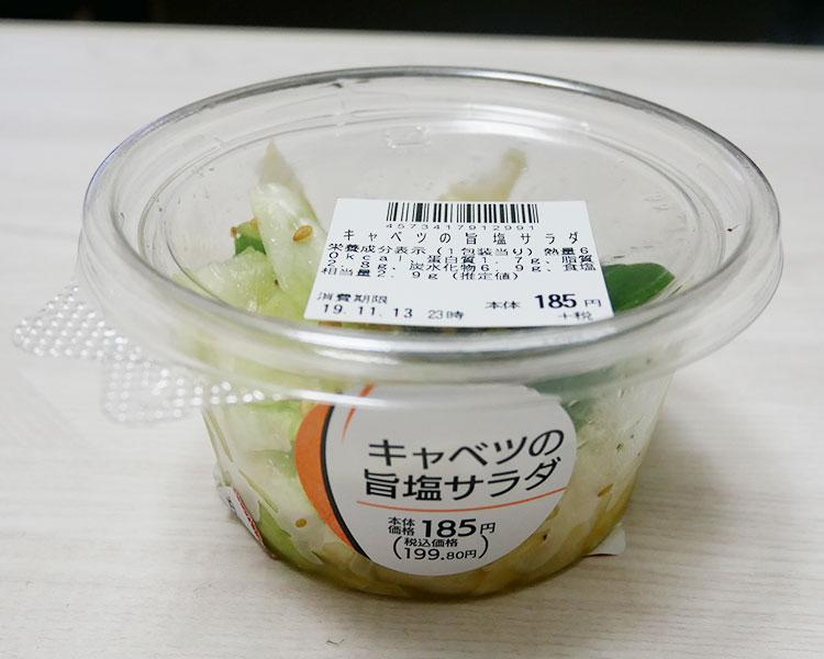 キャベツの旨塩サラダ(199円)