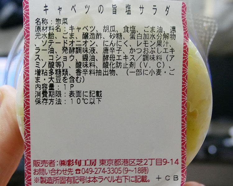 まいばすけっと「キャベツの旨塩サラダ(199円)」原材料名・カロリー