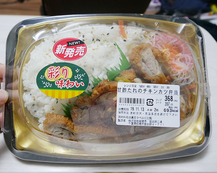 甘酢たれのチキンカツ弁当(397円)