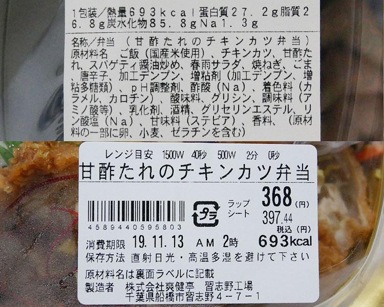 まいばすけっと「甘酢たれのチキンカツ弁当(397円)」原材料名・カロリー