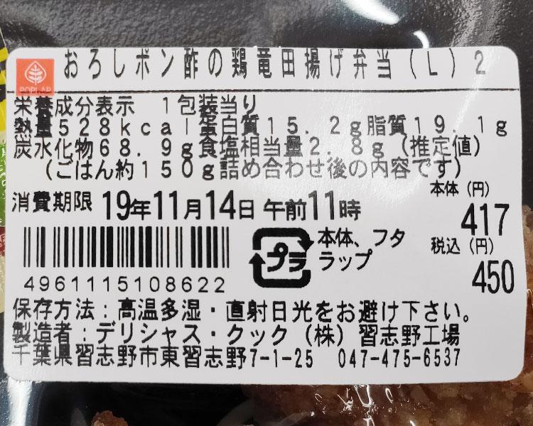ポプラ「おろしポン酢の鶏竜田揚げ弁当[ポプ弁Light](450円)」原材料名・カロリー