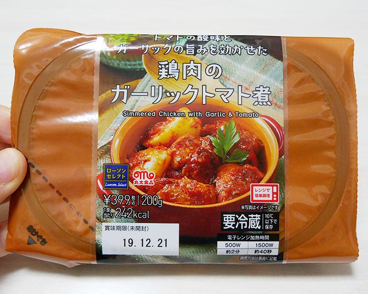 鶏肉のガーリックトマト煮(399円)