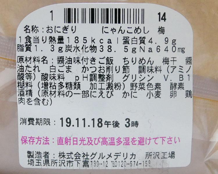 ローソン「おにぎり にゃんこめし[梅](145円)」原材料名・カロリー