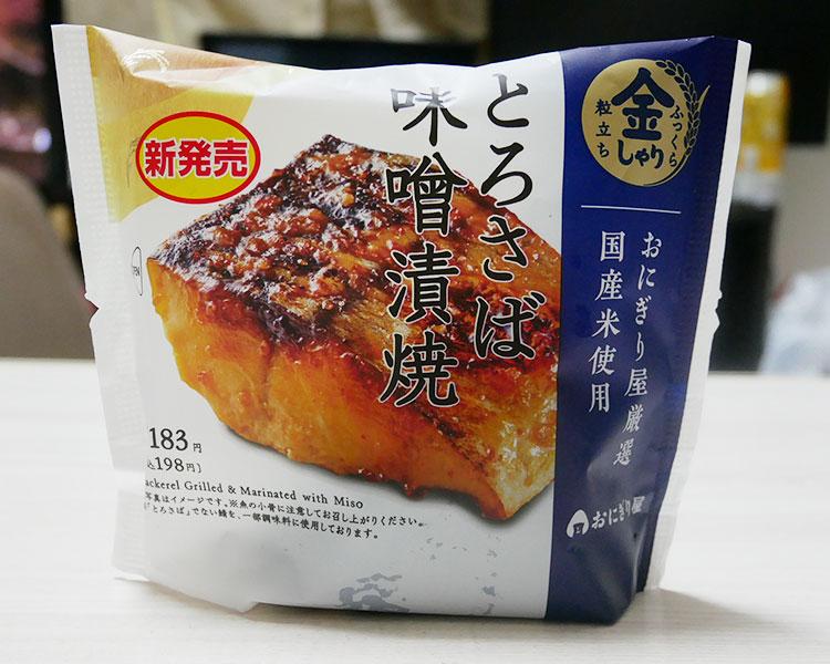 金しゃりおにぎり とろさば味噌漬焼(198円)