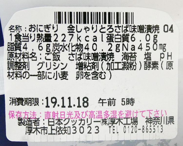 ローソン「金しゃりおにぎり とろさば味噌漬焼(198円)」原材料名・カロリー