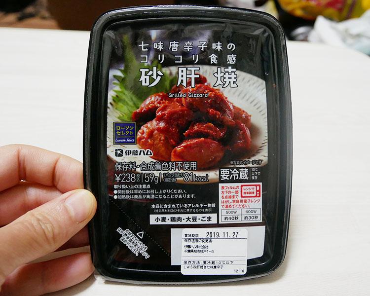 砂肝焼(238円)