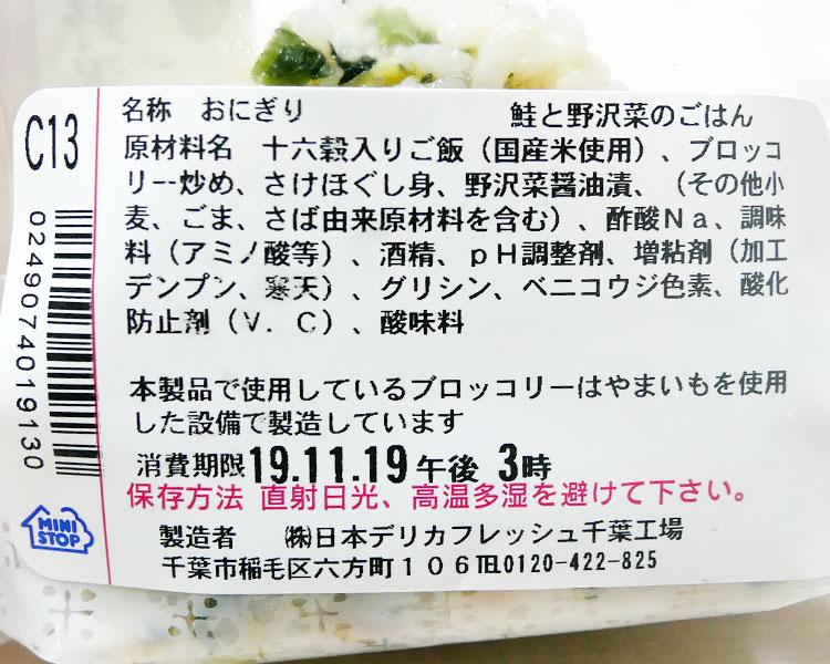 ミニストップ「おにぎり 鮭と野沢菜のごはん(108円)」原材料名・カロリー