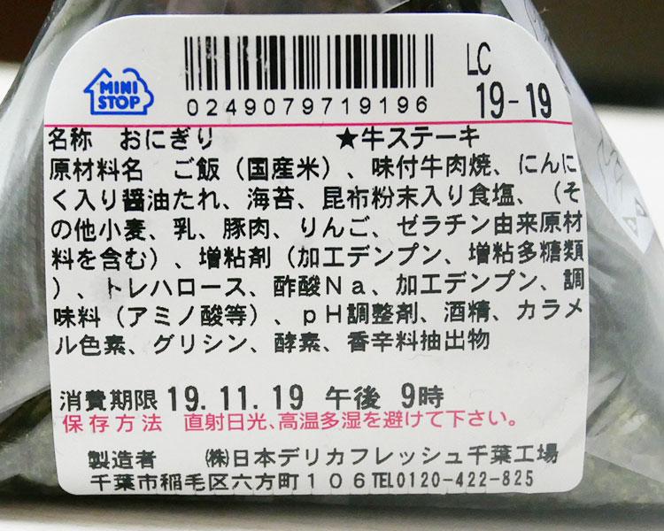 ミニストップ「おにぎり 牛ステーキ(108円)」原材料名・カロリー