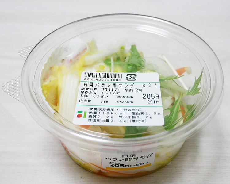 白菜バラン酢サラダ(221円)