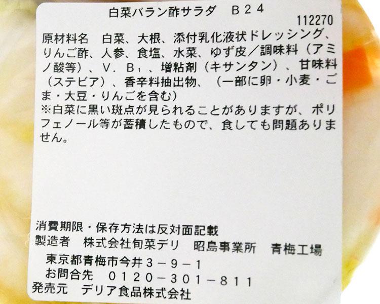 ミニストップ「白菜バラン酢サラダ(221円)」原材料名・カロリー