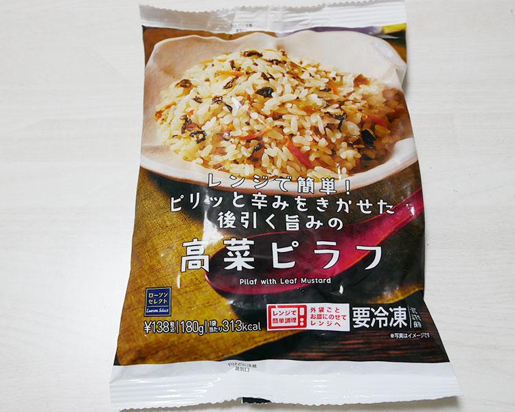 冷凍食品 高菜ピラフ(138円)
